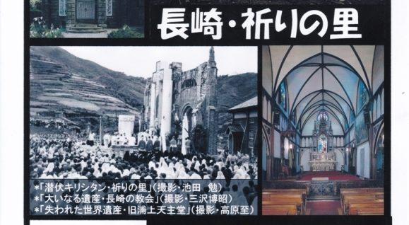 """2019/9/14 関東でボランティアさん""""展示会"""""""