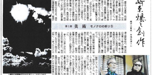 """2020/4/1  戦争を知る 人生の""""師"""""""