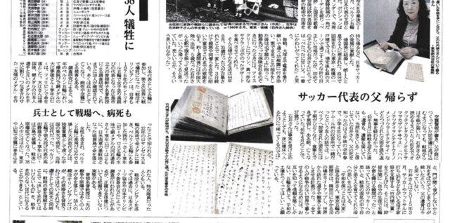 """2020/7/26 「石井幹子""""五輪で戦争のない世界を""""」"""