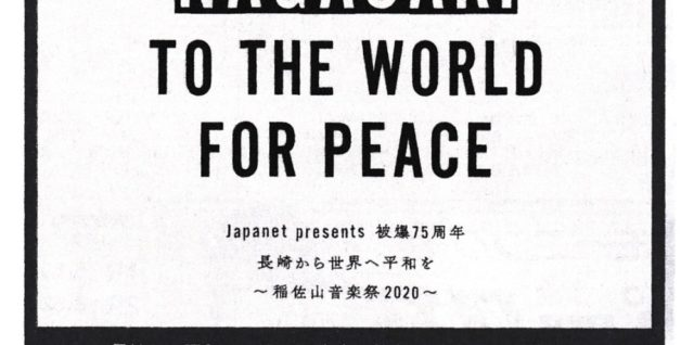 """2020/8/7 甦る!稲佐山""""夏長崎から"""""""