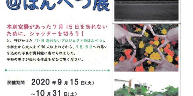 """2020/9/12 北海道でもう一つの""""11時2分展"""""""