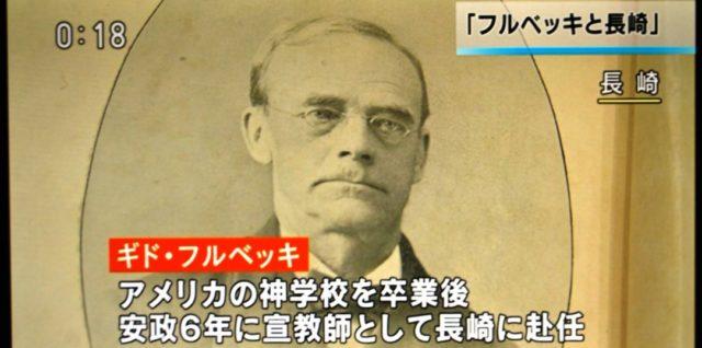 "2020/11/12 NHK-TVニュースで""フルベッキ展"""