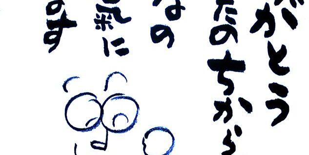 2021/3/27 グッズ購入・募金に感謝!