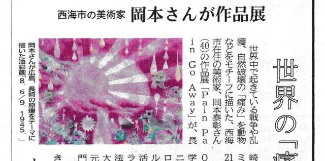 2021/3/18 岡本泰彰展