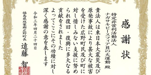 """2021/7/31 東日本大震災の""""広野町""""から感謝状!"""