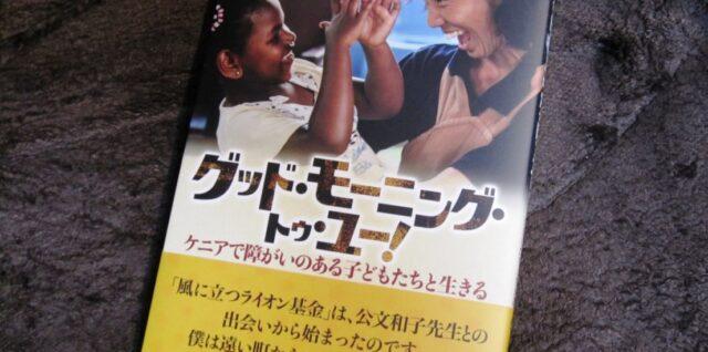 """2021/7/9 ケニア・公文先生""""シロアムの園""""出版!"""