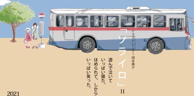 2021/10/20 岡本典子「ソライロ」Ⅱ開催中♪